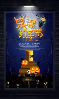 暗黑鬼混万圣节海报设计