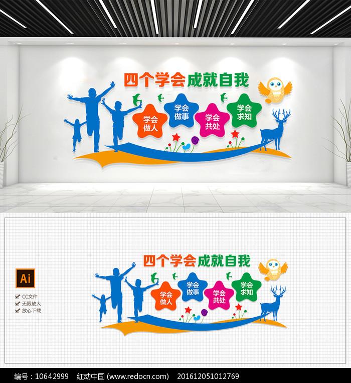 炫彩四个学会校园文化墙奔跑励志文化墙图片