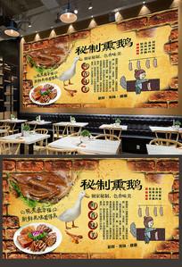 餐饮美食熏鹅背景墙