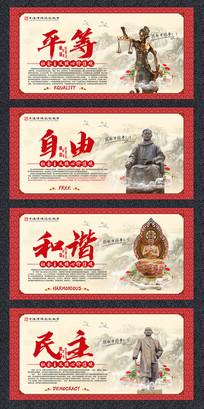 创意中国风社会主义核心价值观展板