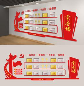 党建党建活动室党建文化墙