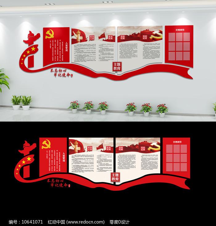 党员活动室建设设计图片
