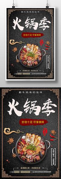 黑金火锅季美食海报