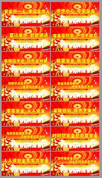 红色安全生产标语宣传展板