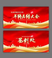 红色大气企业年会会议背景板