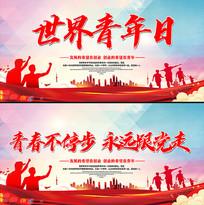 红色世界青年节宣传展板设计