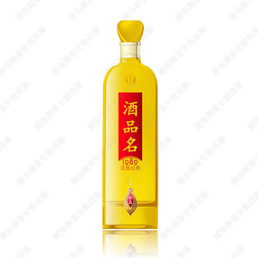 黄色透明酒瓶设计效果图