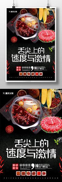 火锅美食彩页海报设计