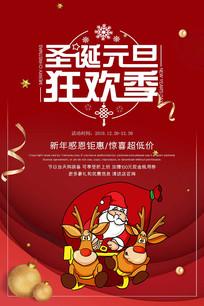 简洁大气圣诞节海报设计