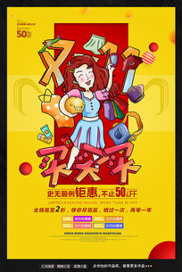 简约创意双11活动宣传海报
