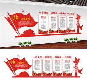 基层党建宣传文化墙设计
