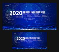 蓝色科技宣传背景展板设计