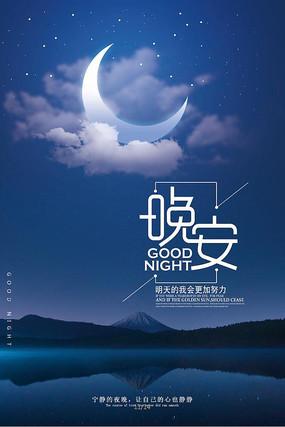 蓝色星空创意晚安海报