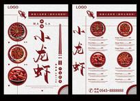 龙虾宣传菜单单页设计