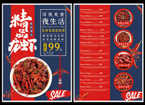 龙虾宣传菜单单页设计模板