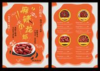 麻辣小龙虾宣传菜单单页