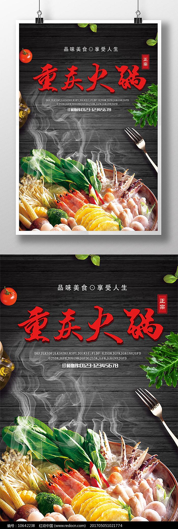 麻辣重庆火锅海报设计图片