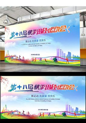 秋季运动会文化艺术节体育节舞台背景