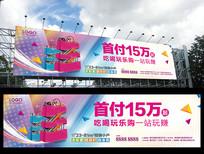 商业商铺房地产户外宣传广告牌