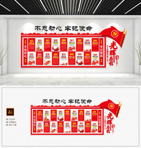 十九大党的光辉历程党员活动室党建文化墙