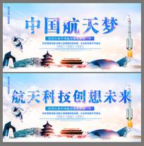 唯美中国航天梦宣传展板