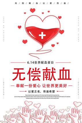 无偿献血奉献爱心海报模板