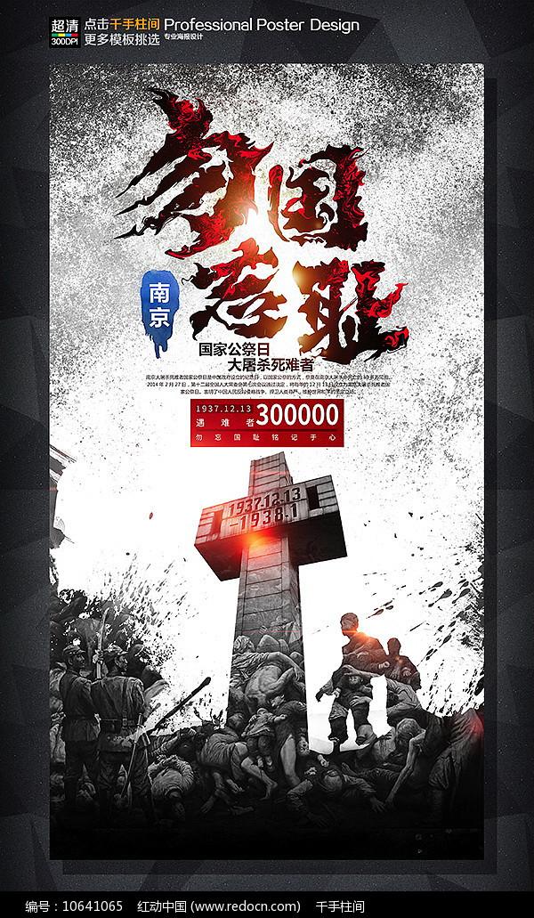 勿忘国耻国家公祭日南京大屠杀海报图片