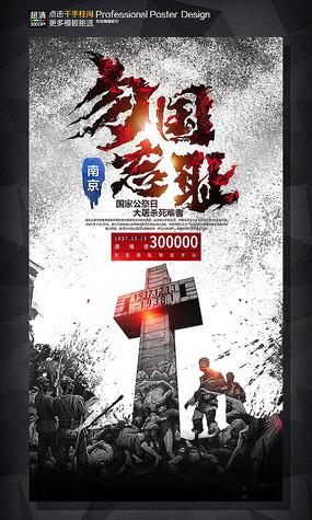 勿忘国耻国家公祭日南京大屠杀海报