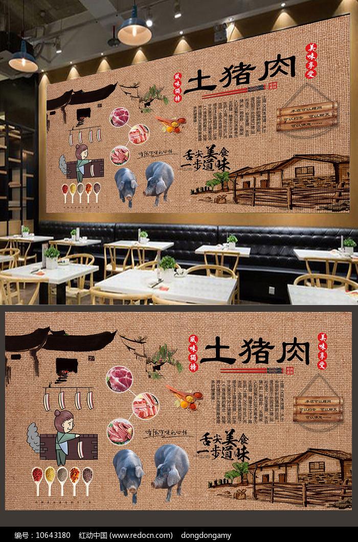 乡村土猪肉背景墙图片