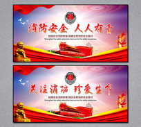 消防安全消防防火展板设计