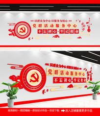 员活动室党群活动服务中心党建文化墙
