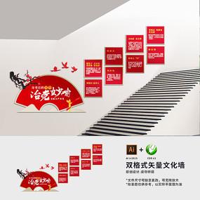 治党妙喻楼梯过道文化墙