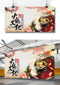 中国风火锅文化美食海报设计