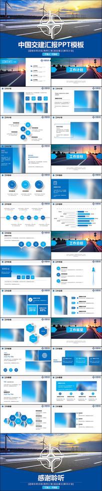 中国交建工作总结ppt模板