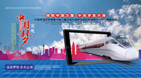 中国梦复兴梦展板设计