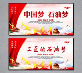 中国梦石油梦宣传展板设计