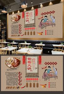 重庆鸳鸯火锅背景墙