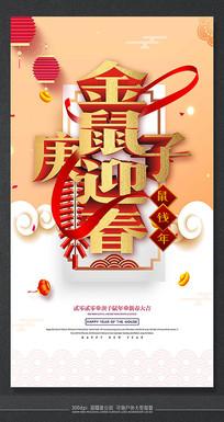 2020金鼠迎春节日活动海报