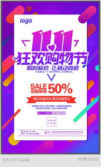 炫彩双11购物节海报设计