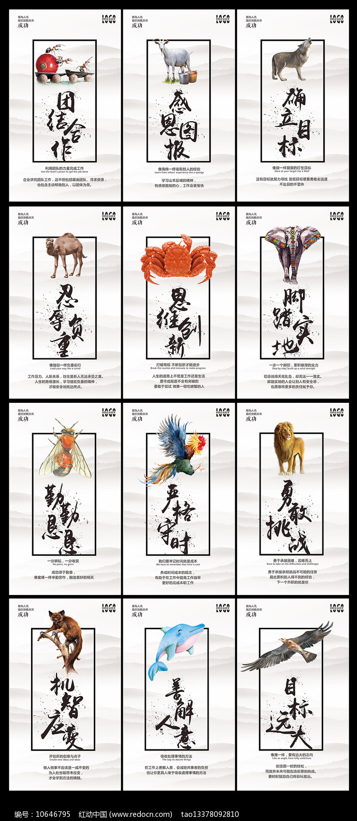 创意动物精神企业文化展板图片