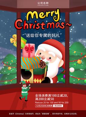 创意圣诞节字体设计海报