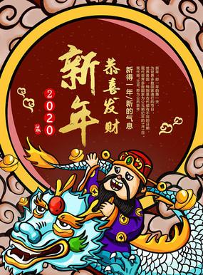 创意新年骑龙的财神海报