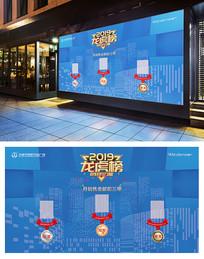 地产销售团队龙虎榜排名榜广告牌