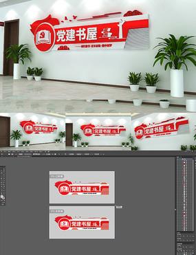 红色党建书屋书店园地文化墙