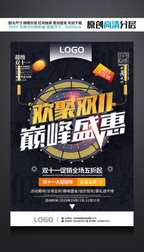 欢聚双11巅峰盛惠促销海报