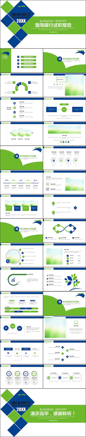 蓝绿色创意渤海银行总结计划ppt