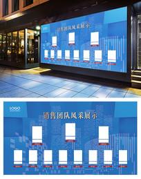 蓝色房地产销售团队风采展示展板