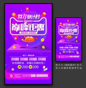 蓝紫色双十一促销海报