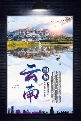 时尚云南旅游宣传海报