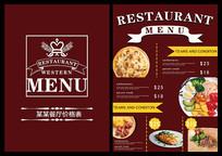 西餐厅价格表设计